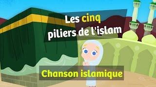 Anachid | Les cinq piliers de l'islam | chanson islamique pour les petits musulmans
