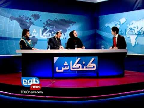 TOLOnews 04 January 2013 KANKASH /  کنکاش ۰۴ جنوری ۲۰۱۳
