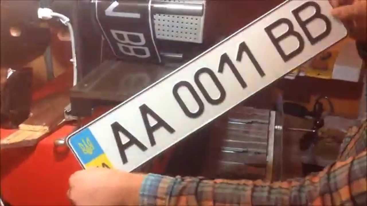 Как сделать машину без номеров 331