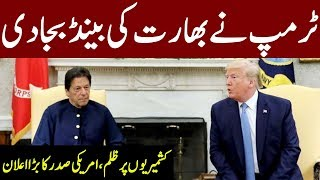 Trump offers to mediate Kashmir dispute between India and Pakistan | 22 July 2019 | Express News