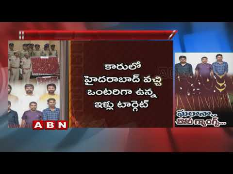 Inter state robbery gang held in Hyderabad | ABN Telugu