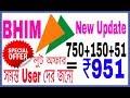 BHIM LOOT OFFER Rs 951 Par Month প্রতি মাসে ₹951 টাকা সম্পুর্ণ ফ্রীতে thumbnail