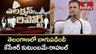 అవినీతికి పాల్పడింది కేసీఆర్ కుటుంబమే | Rahul Gandhi at Bhainsa | Election Report | hmtv