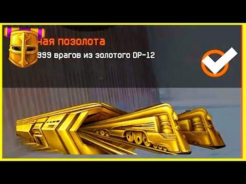 Как получить 8 золотых достижений почти за 1 игру?? Warface
