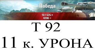 Арта Т92 World of tanks | 11 к. Урона | Лучшие реплеи недели | выпуск 61