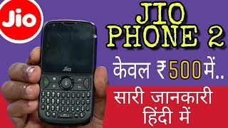 Jio Phone 2 Full Details In Hindi | Launch Date | Features | Price | Specs Unboxing And Review