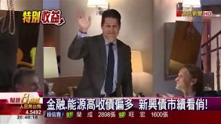 【非凡新聞】金融業基本面續改善 特別股投資熱度夯