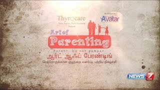 பெற்றோருக்கான குழந்தை வளர்ப்பு பற்றிய நிகழ்ச்சி | Art of Parenting | Velumani Arokiasamy | 24.03.19