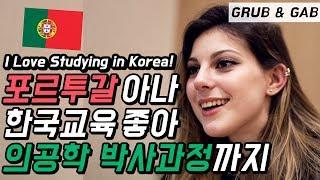 한국교육이 왜 좋아요? 의공학 박사과정 준비하는 포르투갈 미녀 아나! [GRUB & GAB]