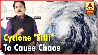 Skymet Weather Bulletin: Cyclone 'Titli' To Cause Chaos In Odisha Today | ABP News