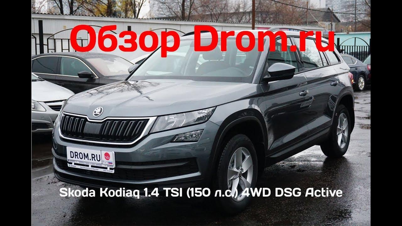 Skoda Kodiaq 2018 1.4 TSI (150 л.с.) 4WD DSG Active - видеообзор