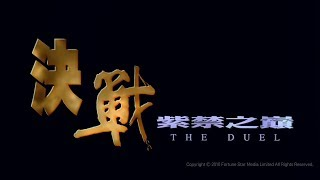 [Trailer] 決戰紫禁之巔  ( The Duel ) - HD Version