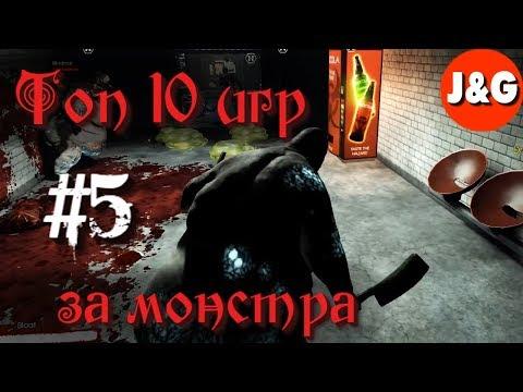 Топ 10 игр в которых вы играете за монстра #5