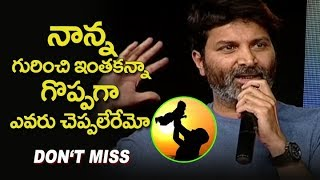 Best Speech EVER about father | Director Trivikram Srinivas Ultimate Speech about FATHER |Filmylooks