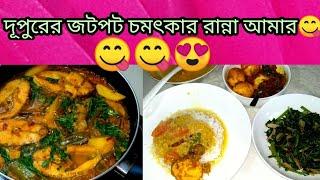 আজকের ব্লগে চমৎকার রান্না আমার দূপুর বেলার!!Bangladeshi Blogger Sharing Best Lunch Items | Vlog.