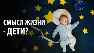 Зачем нам нужны дети? Чайлдфри или дети как смысл жизни? Почему люди не хотят детей?