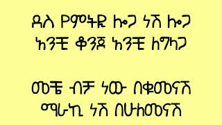 Mahmoud Ahmed - Tenbelel Loga ጠምበለል ሎጋ (Amharic With Lyrics)