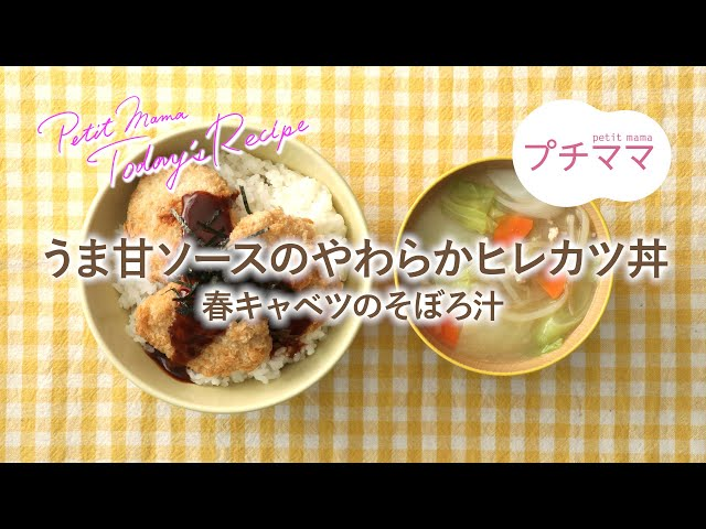 うま甘ソースのやわらかヒレカツ丼(食肉加工品)