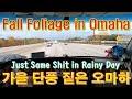 [캐나다Trucker][Vlog #292] Fall Foliage in Omaha, NE !!! 오마하에 단풍 관광 오세요^^ ㅎㅎ (feat 단풍)