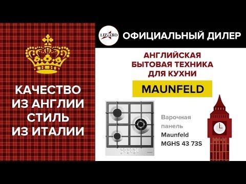 Мебельная фабрика Lizzaro - Варочная панель Maunfeld MGHS 43 73S