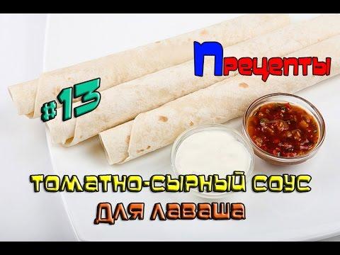 Простые рецепты:  Томатно-сырный соус для лаваша (выпуск#13)
