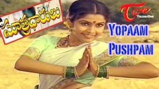 Sutradharulu Movie Songs    yopaam Pushpam Song    Bhanu Chander    Ramya Krishnan