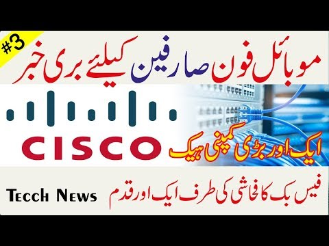 Tech News #3.|| Bad News For Smart Phone Users || Cisco Routers are Hacked || Facebook New Feature