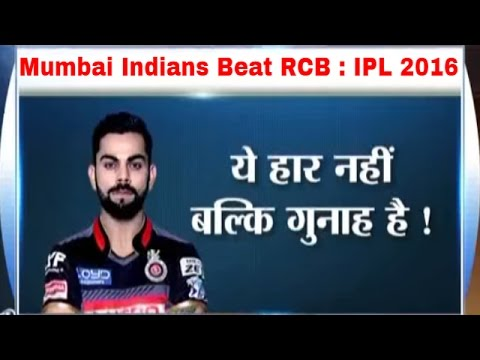 Cricket Ki Baat: Virat Kohli gets angry after RCB loss against Mumbai Indians