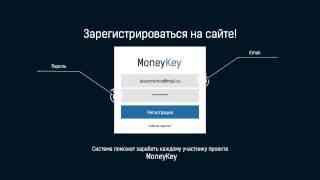 MoneyKey | Система бинарных криптоключей!