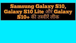 Samsung Galaxy S10, Galaxy S10 Lite और Galaxy S10+ photos leaked