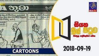 News Paper Cartoons | Siyatha Mul Pituwa with Bandula Padmakumara | 19 - 09 - 2018