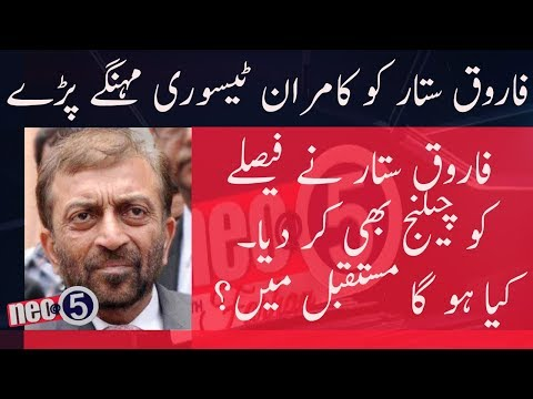 Farooq Sattar And MQM Future | Neo @ 5 | 26 March 2018 | Neo News