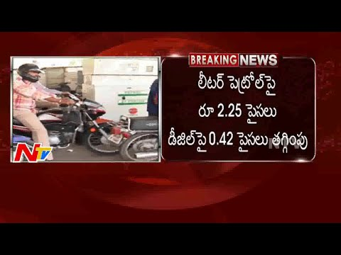 Petrol Price cut by Rs 2.25 per/ltr, Diesel by 42 paise/ltr | NTV