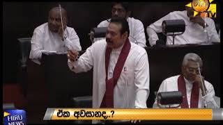 Parliament debate on political situation in the country - Hiru News