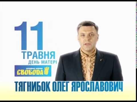 Олег Тягнибок вітає з Днем Матері