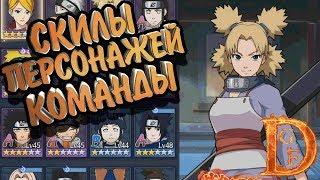 ????????? ??????? Naruto Online mobile / ????OL