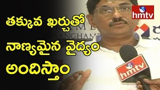 Dr.Ramesh Face to Face over Heart Diseases | Ramesh Sanghamitra Hospital Ongole | hmtv