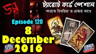 DOR 8 December 2016 (8-16-16) | Daar Tarot 7th Episode