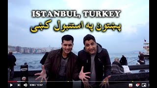 Istanbul Turkey: My First Ever VLOG in Pashto (English Subtitles)