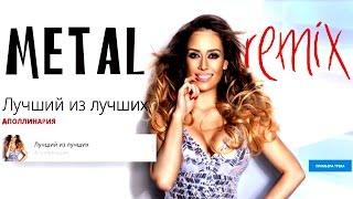 Аполлинария - Лучший из лучших (metal version by FA'RNéV)