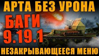 АРТА СТРЕЛЯЕТ БЕЗ УРОНА И НЕЗАКРЫВАЮЩЕЕСЯ МЕНЮ |  БАГИ 9.19.1[ World of Tanks ]
