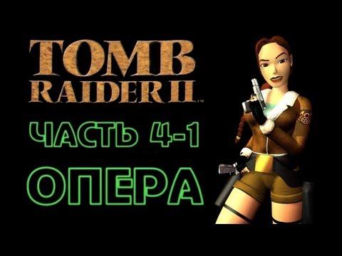 Tomb Raider 2: Часть 4/1 - Опера