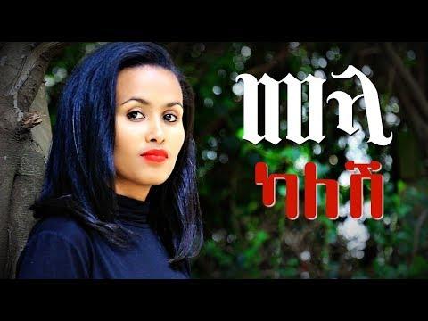 Efrem Yohannes - Mela Kalesh መላ ካለሽ (Amharic)