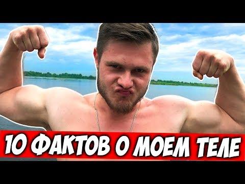 10 ФАКТОВ О МОЕМ ТЕЛЕ