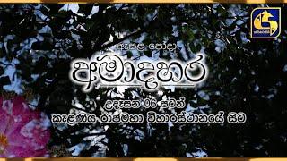 Tharuna Sithata Bodu Sisila 23-07-2021