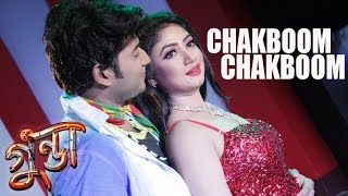 Chakboom Chakboom | GUNDA The Terrorist (2015) | Bengali Movie Song | Bappy | Achol