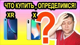 Что купить iPhone XR или iPhone X ✅ определимся?