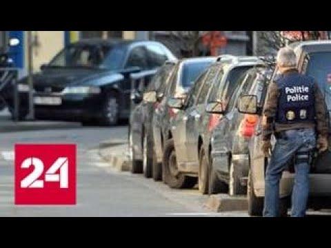 В Брюсселе проходит масштабная полицейская операция - Россия 24