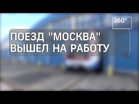 Шесть поездов нового поколения «Москва» выехали из депо
