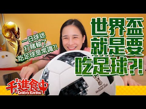 【千千進食中】世足賽就是要吃足球?!一日球迷跟瘋一波